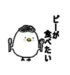 秘密のピーちゃん【愛があれば通じるピー】(個別スタンプ:09)