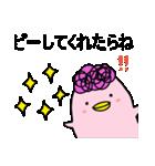 秘密のピーちゃん【愛があれば通じるピー】(個別スタンプ:14)