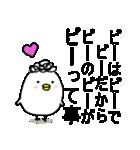 秘密のピーちゃん【愛があれば通じるピー】(個別スタンプ:31)
