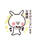 執事うさぎ~お嬢様宛~(個別スタンプ:2)