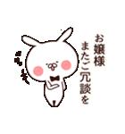 執事うさぎ~お嬢様宛~(個別スタンプ:3)