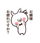 執事うさぎ~お嬢様宛~(個別スタンプ:9)