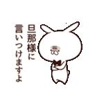 執事うさぎ~お嬢様宛~(個別スタンプ:20)