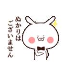 執事うさぎ~お嬢様宛~(個別スタンプ:26)