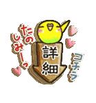 インコちゃん 冬パック(個別スタンプ:22)