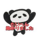 ひだまりパンダ 〜ていねい語編〜(個別スタンプ:12)