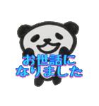 ひだまりパンダ 〜ていねい語編〜(個別スタンプ:14)