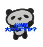 ひだまりパンダ 〜ていねい語編〜(個別スタンプ:17)