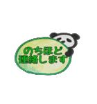 ひだまりパンダ 〜ていねい語編〜(個別スタンプ:22)