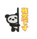 ひだまりパンダ 〜ていねい語編〜(個別スタンプ:34)