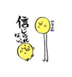 あしながひよこさん(日本語ver.)(個別スタンプ:22)