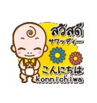 赤ちゃんの日本語とタイ語(個別スタンプ:02)