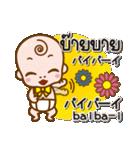 赤ちゃんの日本語とタイ語(個別スタンプ:03)