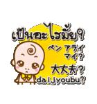 赤ちゃんの日本語とタイ語(個別スタンプ:08)