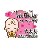 赤ちゃんの日本語とタイ語(個別スタンプ:09)