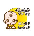 赤ちゃんの日本語とタイ語(個別スタンプ:11)