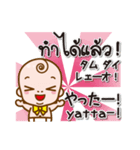 赤ちゃんの日本語とタイ語(個別スタンプ:12)