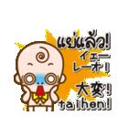 赤ちゃんの日本語とタイ語(個別スタンプ:16)