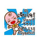 赤ちゃんの日本語とタイ語(個別スタンプ:25)
