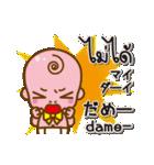 赤ちゃんの日本語とタイ語(個別スタンプ:26)