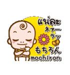 赤ちゃんの日本語とタイ語(個別スタンプ:27)