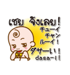 赤ちゃんの日本語とタイ語(個別スタンプ:29)