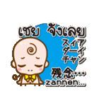 赤ちゃんの日本語とタイ語(個別スタンプ:30)