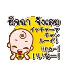 赤ちゃんの日本語とタイ語(個別スタンプ:31)