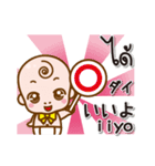 赤ちゃんの日本語とタイ語(個別スタンプ:33)