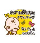 赤ちゃんの日本語とタイ語(個別スタンプ:35)