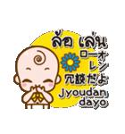 赤ちゃんの日本語とタイ語(個別スタンプ:37)
