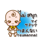 赤ちゃんの日本語とタイ語(個別スタンプ:39)