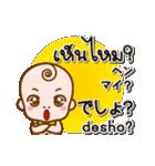 赤ちゃんの日本語とタイ語(個別スタンプ:40)