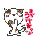 三毛ぬこ こめ&じぇすちゃ(個別スタンプ:4)