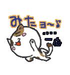 三毛ぬこ こめ&じぇすちゃ(個別スタンプ:7)