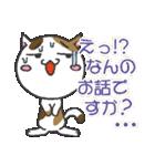 三毛ぬこ こめ&じぇすちゃ(個別スタンプ:37)