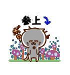 にゃんなま(複数人又はグループ用)(個別スタンプ:03)
