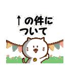にゃんなま(複数人又はグループ用)(個別スタンプ:07)