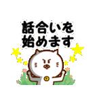 にゃんなま(複数人又はグループ用)(個別スタンプ:08)