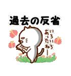 にゃんなま(複数人又はグループ用)(個別スタンプ:09)