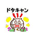 にゃんなま(複数人又はグループ用)(個別スタンプ:23)