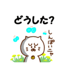 にゃんなま(複数人又はグループ用)(個別スタンプ:24)