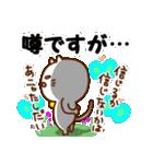 にゃんなま(複数人又はグループ用)(個別スタンプ:32)