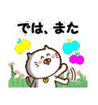 にゃんなま(複数人又はグループ用)(個別スタンプ:39)