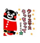 くまモンのスタンプ(クリスマス)(個別スタンプ:06)
