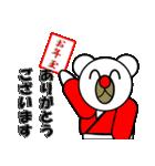 しろくま&黄熊のあけおめ(お正月)&メリクリ(個別スタンプ:14)