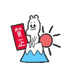 くま吉と申年のあけおめ!2016年版(個別スタンプ:05)