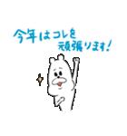 くま吉と申年のあけおめ!2016年版(個別スタンプ:28)