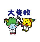 スター犬&地球ちゃん(個別スタンプ:16)