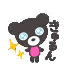 クマのきゅまたん(個別スタンプ:02)
